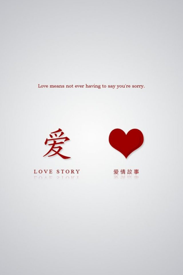 Love Chinese Android wallpaper